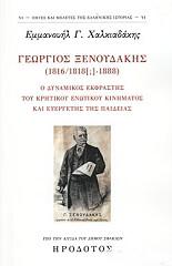 ΓΕΩΡΓΙΟΣ ΞΕΝΟΥΔΑΚΗΣ