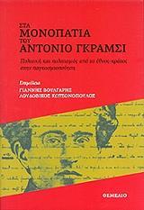 ΣΤΑ ΜΟΝΟΠΑΤΙΑ ΤΟΥ ΑΝΤΟΝΙΟ ΓΚΡΑΜΣΙ