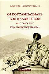 ΟΙ ΚΟΤΖΑΜΠΑΣΗΔΕΣ ΤΩΝ ΚΑΛΑΒΡΥΤΩΝ ΚΑΙ Ο ΡΟΛΟΣ ΤΟΥΣ ΣΤΗΝ ΕΠΑΝΑΣΤΑΣΗ ΤΟΥ 1821