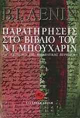 ΠΑΡΑΤΗΡΗΣΕΙΣ ΣΤΟ ΒΙΒΛΙΟ ΤΟΥ Ν.Ι ΜΠΟΥΧΑΡΙΝ