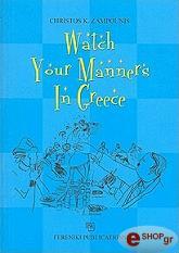 WATCH YOUR MANNERS IN GREECE (SAVOIR VIVRE ΣΤΑ ΑΓΓΛΙΚΑ)