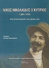 ΝΙΚΟΣ ΝΙΚΟΛΑΙΔΗΣ Ο ΚΥΠΡΙΟΣ (1884-1956)