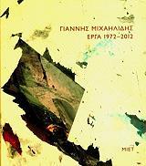 ΓΙΑΝΝΗΣ ΜΙΧΑΗΛΙΔΗΣ ΕΡΓΑ 1972-2012