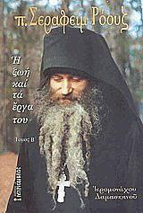 Π. ΣΕΡΑΦΕΙΜ ΡΟΟΥΖ Β ΤΟΜΟΣ