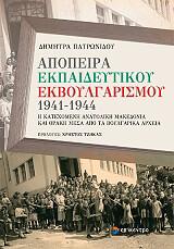 ΑΠΟΠΕΙΡΑ ΕΚΠΑΙΔΕΥΤΙΚΟΥ ΕΚΒΟΥΛΓΑΡΙΣΜΟΥ 1941-1944