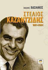 ΣΤΕΛΙΟΣ ΚΑΖΑΝΤΖΙΔΗΣ 1931-2001