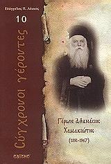 ΓΕΡΩΝ ΑΘΑΝΑΣΙΟΣ ΧΑΜΑΚΙΩΤΗΣ 1891-1967