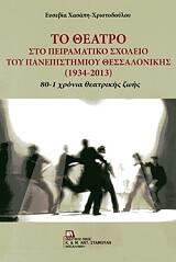 ΤΟ ΘΕΑΤΡΟ ΣΤΟ ΠΕΙΡΑΜΑΤΙΚΟ ΣΧΟΛΕΙΟ ΤΟΥ ΠΑΝΕΠΙΣΤΗΜΙΟΥ ΘΕΣΣΑΛΟΝΙΚΗΣ 1934-2013