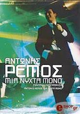 ΑΝΤΩΝΗΣ ΡΕΜΟΣ - ΜΟΝΟ ΜΙΑ ΝΥΧΤΑ (DVD)