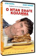 Ο ΝΤΑΝ ΕΦΑΓΕ ΚΟΛΛΗΜΑ (DVD)