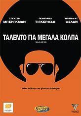 ΤΑΛΕΝΤΟ ΓΙΑ ΜΕΓΑΛΑ ΚΟΛΠΑ (DVD)