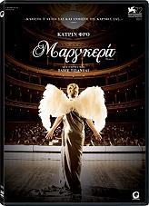 ΜΑΡΓΚΕΡΙΤ (DVD)