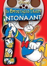 ΤΟ ΕΡΓΟΣΤΑΣΙΟ ΓΕΛΙΟΥ ΤΟΥ ΝΤΟΝΑΛΤ (DVD)