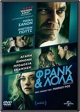 ΦΡΑΝΚ & ΛΟΛΑ (DVD)