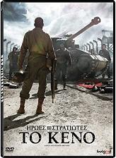 ΗΡΩΕΣ ΚΑΙ ΣΤΡΑΤΙΩΤΕΣ: ΤΟ ΚΕΝΟ - SAINTS AND SOLDIERS 3: THE VOID (DVD)