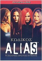 ΚΩΔΙΚΟΣ ALIAS - ALIAS SEASON 1 (6 DISCS) (DVD)