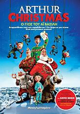 Ο ΓΙΟΣ ΤΟΥ ΑΙ ΒΑΣΙΛΗ - ARTHUR CHRISTMAS (DVD)