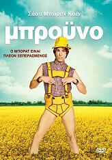 ΜΠΡΟΥΝΟ - BRUNO (DVD)