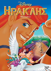 ΗΡΑΚΛΗΣ - HERCULES (ANIMATED) (DVD)