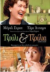 ΤΖΟΥΛΙ & ΤΖΟΥΛΙΑ - JULIE & JULIA (DVD)