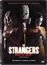 THE STRANGERS: ΜΑΤΩΜΕΝΗ ΝΥΧΤΑ (DVD)