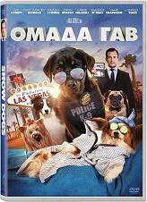 ΟΜΑΔΑ ΓΑΒ - SHOW DOGS (DVD)