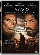 ΠΑΥΛΟΣ Ο ΑΠΟΣΤΟΛΟΣ ΤΟΥ ΧΡΙΣΤΟΥ - PAUL APOSTLE OF CHRIST (DVD)