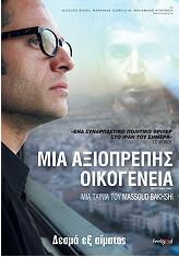 ΜΙΑ ΑΞΙΟΠΡΕΠΗΣ ΟΙΚΟΓΕΝΕΙΑ - A RESPECTABLE FAMILY (DVD)
