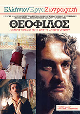 ΕΛΛΗΝΩΝ ΕΡΓΑ - ΘΕΟΦΙΛΟΣ (DVD)