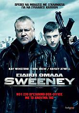 ΕΙΔΙΚΗ ΟΜΑΔΑ SWEENEY - THE SWEENEY (DVD)