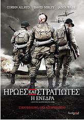 ΗΡΩΕΣ ΚΑΙ ΣΤΡΑΤΙΩΤΕΣ: Η ΕΝΕΔΡΑ - SAINTS AND SOLDIERS: AIRBORNE CREED (DVD)
