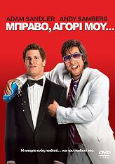 ΜΠΡΑΒΟ, ΑΓΟΡΙ ΜΟΥ - THAT S MY BOY (DVD)