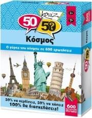 50/50 GAMES ΚΟΣΜΟΣ