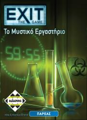 EXIT - ΤΟ ΜΥΣΤΙΚΟ ΕΡΓΑΣΤΗΡΙΟ