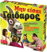 AS ΜΗΝ ΕΙΣΑΙ ΓΑΙΔΑΡΟΣ - BOARD GAME (GREEK) (1040-21611)