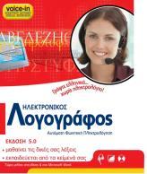 ΗΛΕΚΤΡΟΝΙΚΟΣ ΛΟΓΟΓΡΑΦΟΣ V5.0