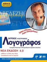 ΙΑΤΡΙΚΟΣ ΗΛΕΚΤΡΟΝΙΚΟΣ ΛΟΓΟΓΡΑΦΟΣ 4.0