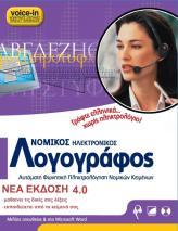 ΝΟΜΙΚΟΣ ΗΛΕΚΤΡΟΝΙΚΟΣ ΛΟΓΟΓΡΑΦΟΣ 4.0