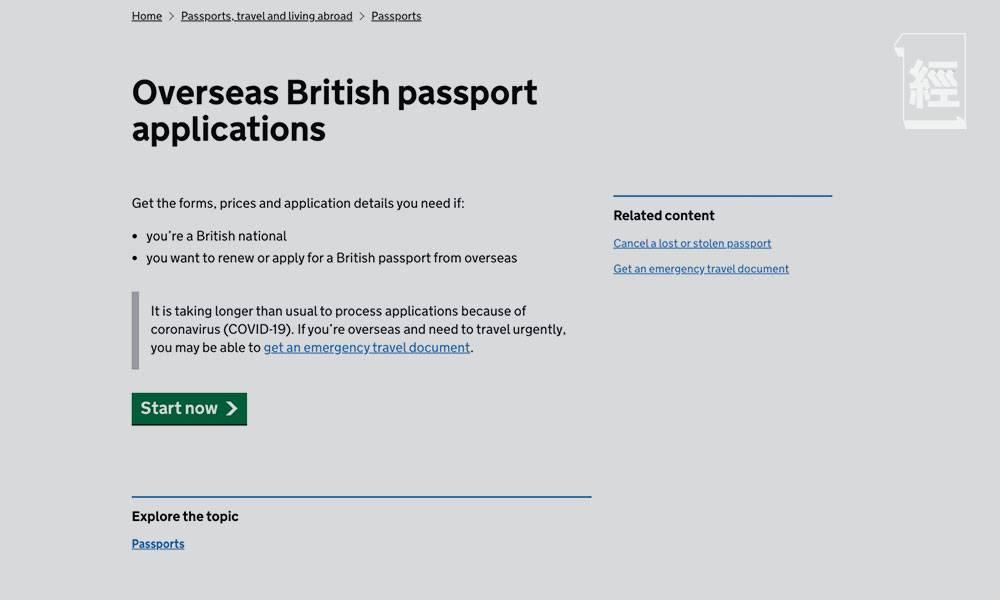 教你查詢BNO資格 BNO續領與副簽教學 有哪些申請資格與文件要求?遺失護照或過期亦可重新申請補領?   熱話 ...