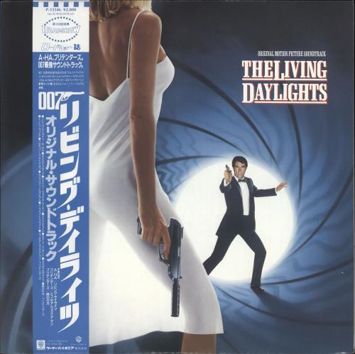 James Bond The Living Daylights vinyl LP album (LP record) Japanese JBDLPTH721095