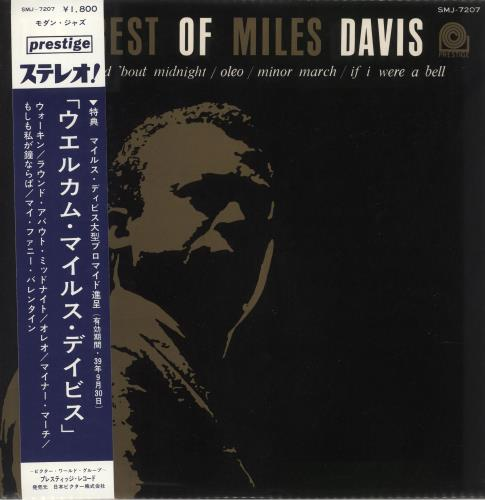 Miles Davis The Best Of Miles Davis vinyl LP album (LP record) Japanese MDALPTH747140