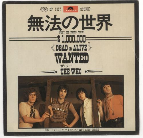 "The Who Won't Get Fooled Again - EX 7"" vinyl single (7 inch record) Japanese WHO07WO218358"