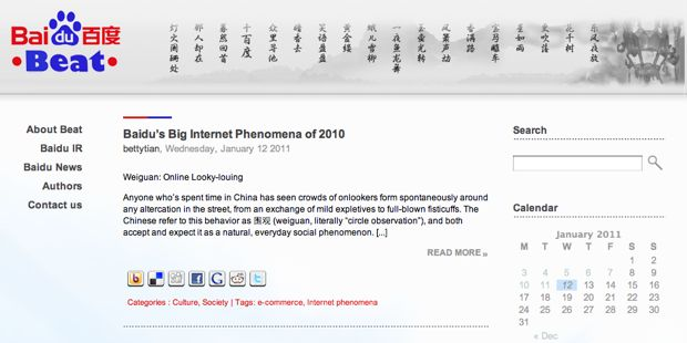 Baidu's English-Language Blog Illuminates Chinese Web Activity