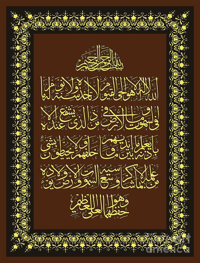 Aayat Al Kursi Calligraphy Digital Art by Hamid Iqbal Khan