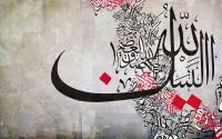 Contemporary Islamic Art 25 Painting by Shah Nawaz