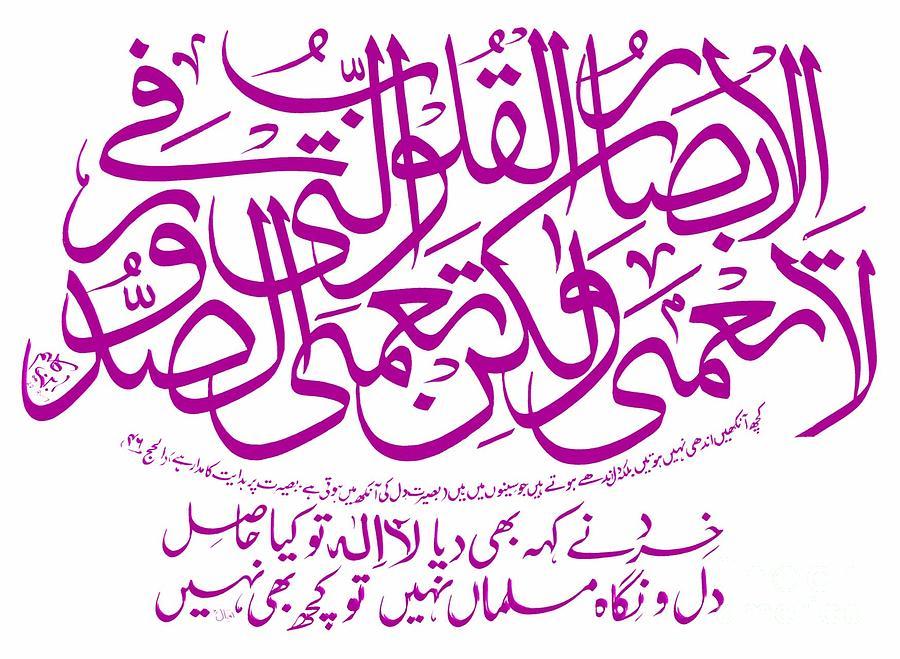 https://i0.wp.com/images.fineartamerica.com/images-medium-large/1-work-on-allama-iqbal-poetry-iqbal-ibn-e-kaleem.jpg