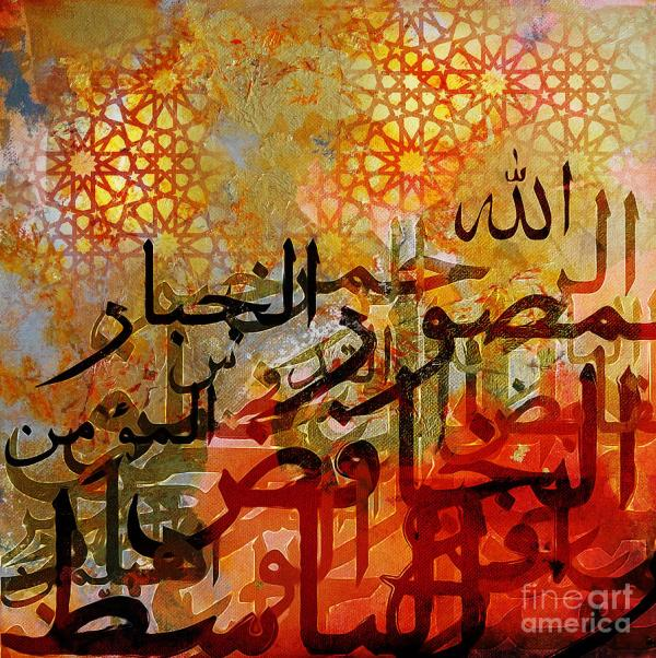 Allah Name Art Painting