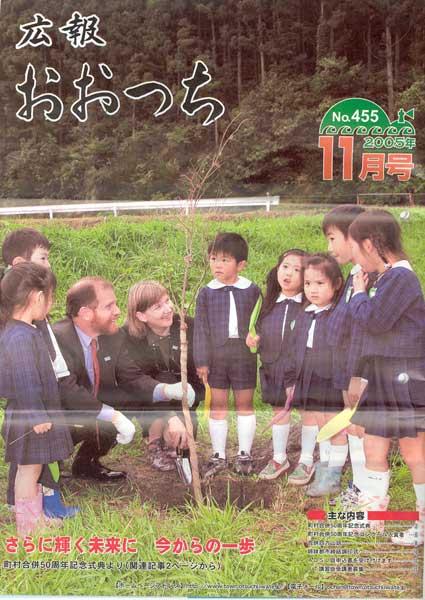 Otsuchi Kids Help