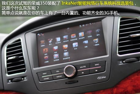 01-roewe-android