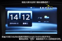 03-roewe-android